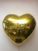 Сердце Золото С Надписью